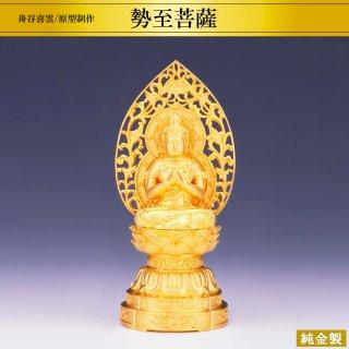 純金製仏像 勢至菩薩 舟谷喜雲/原型制作 高さ15cm 軽量型仕様