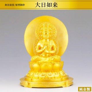 純金製仏像 大日如来 舟谷喜雲/原型制作 高さ24cm