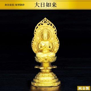 純金製仏像 大日如来 舟谷喜雲/原型制作 高さ10cm 軽量型仕様