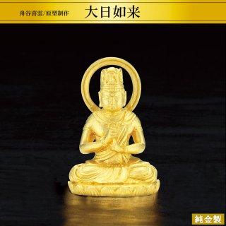 純金製仏像 大日如来 舟谷喜雲/原型制作 高さ2.6cm