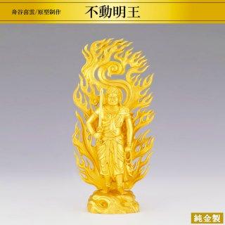 純金製仏像 不動明王 舟谷喜雲/原型制作 高さ25cm