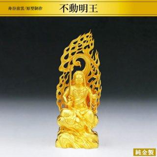 純金製仏像 不動明王 舟谷喜雲/原型制作 高さ16cm 軽量型仕様
