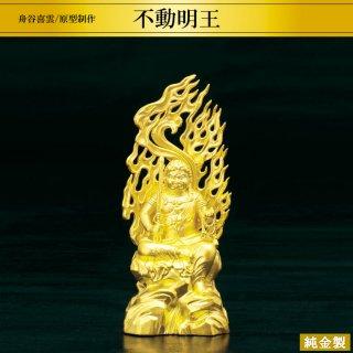 純金製仏像 不動明王 舟谷喜雲/原型制作 高さ10cm 軽量型仕様