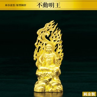 純金製仏像 不動明王 高さ10cm 軽量型 舟谷喜雲