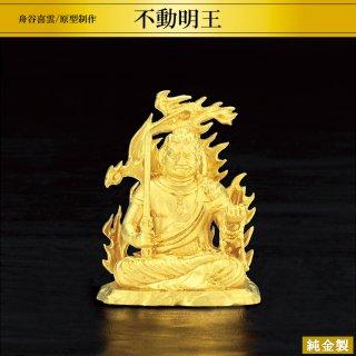 純金製仏像 不動明王 舟谷喜雲/原型制作 高さ2.6cm