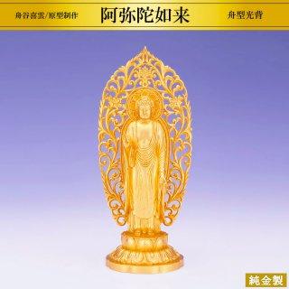 純金製仏像 阿弥陀如来 舟型光背 舟谷喜雲/原型制作 高さ27cm
