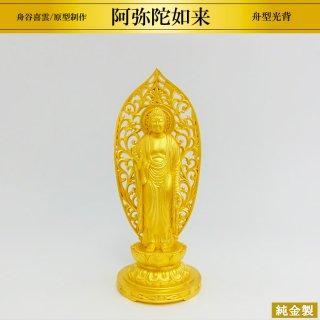 純金製仏像 阿弥陀如来 舟型光背 舟谷喜雲/原型制作 高さ10cm 軽量型仕様