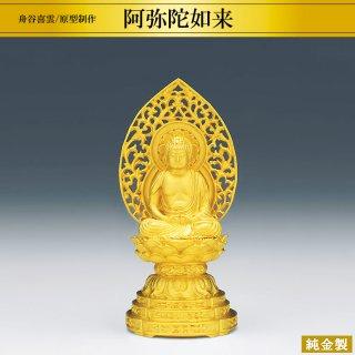 純金製仏像 阿弥陀如来座像 舟谷喜雲/原型制作 高さ10cm 軽量型仕様