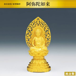 純金製仏像 阿弥陀如来座像 高さ10cm 軽量型 舟谷喜雲