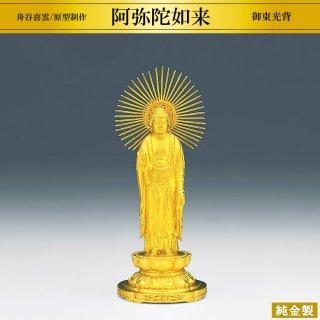 純金製仏像 阿弥陀如来 御東光背 舟谷喜雲/原型制作 高さ10cm 軽量型仕様