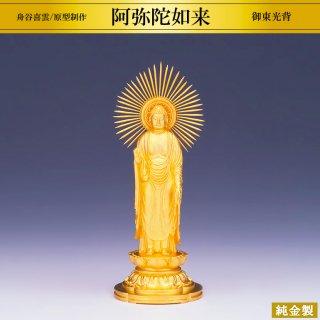 純金製仏像 阿弥陀如来 御東光背 舟谷喜雲/原型制作 高さ16.5cm 軽量型仕様