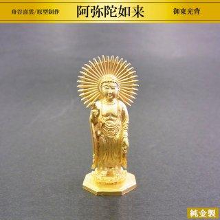 純金製仏像 阿弥陀如来 御東光背 舟谷喜雲/原型制作 高さ4.1cm