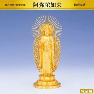 純金製仏像 阿弥陀如来 御西光背 高さ25cm 舟谷喜雲