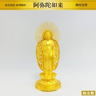 純金製仏像 阿弥陀如来 御西光背 舟谷喜雲/原型制作 高さ10cm 軽量型仕様
