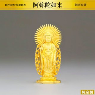 純金製仏像 阿弥陀如来 御西光背 舟谷喜雲/原型制作 高さ4.1cm