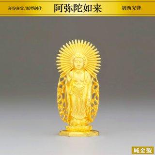 純金製仏像 阿弥陀如来 御西光背 高さ4.1cm 舟谷喜雲