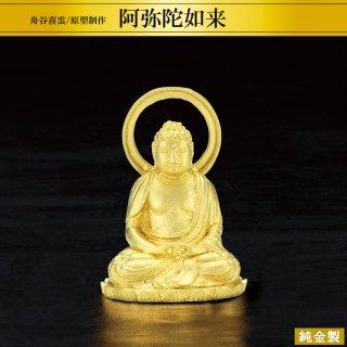 純金製仏像 阿弥陀如来 高さ2.6cm 舟谷喜雲