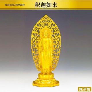 純金製仏像 釈迦如来 舟谷喜雲/原型制作 高さ27cm