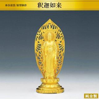 純金製仏像 釈迦如来 舟谷喜雲/原型制作 高さ10cm 軽量型仕様