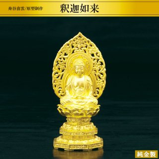 純金製仏像 釈迦如来座像 高さ10cm 軽量型 舟谷喜雲