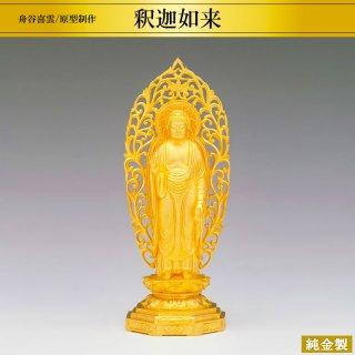 純金製仏像 釈迦如来 舟谷喜雲/原型制作 高さ17cm 軽量型仕様