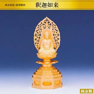 純金製仏像 釈迦如来座像 舟谷喜雲/原型制作 高さ20cm 軽量型仕様