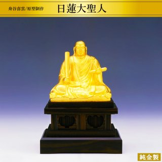 純金製祖師像 日蓮大聖人 舟谷喜雲/原型制作 高さ9cm 軽量型仕様