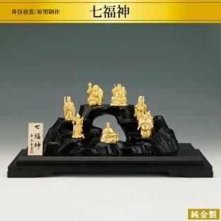 純金製置物 七福神 舟谷喜雲/原型制作 高さ5〜6.8cm
