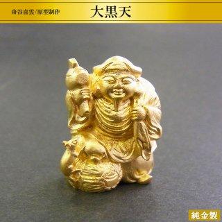 純金製七福神 大黒天 舟谷喜雲/原型制作 高さ2.6cm