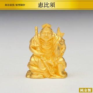 純金製七福神 恵比須 高さ2.6cm 舟谷喜雲