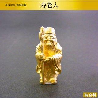 純金製七福神 寿老人 舟谷喜雲/原型制作 高さ2.6cm