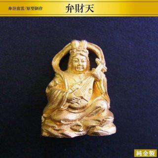純金製七福神 弁財天 舟谷喜雲/原型制作 高さ2.6cm