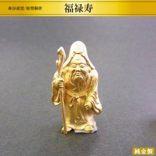 純金製七福神 福禄寿 高さ2.6cm 舟谷喜雲
