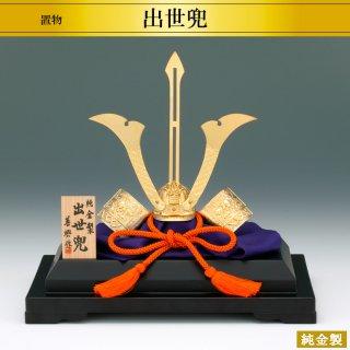 純金製置物 出世兜 剣鍬形仕様 高さ18.5cm