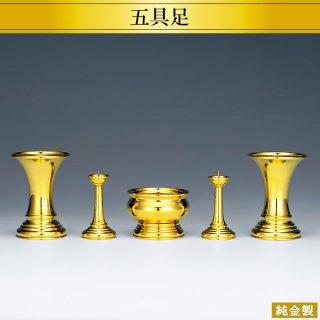 純金製仏具 五具足