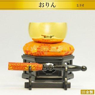18金製仏具 おりん 上川宗光 2.5寸