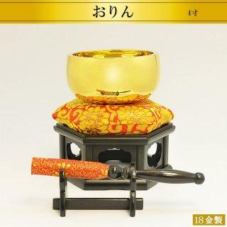18金製仏具 おりん 上川宗光作 高さ7cm 4寸