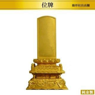 オーダーメイド 純金製仏具 位牌 櫛形柱出高欄仕様 高さ20cm