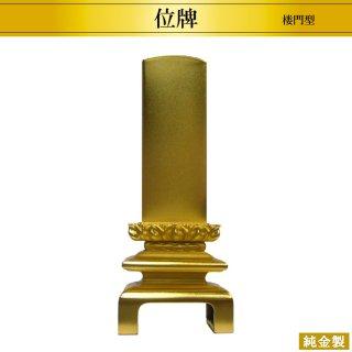 オーダーメイド 純金製仏具 位牌 楼門型仕様 高さ19.5cm