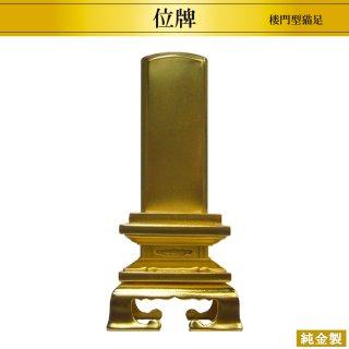 オーダーメイド 純金製仏具 位牌 楼門型猫足仕様 高さ15.5cm