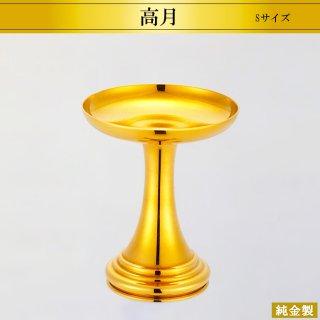 純金製仏具 高月 高さ9.5cm Sサイズ
