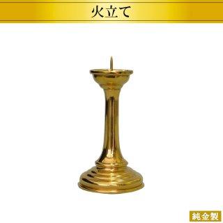 純金製仏具 火立て 高さ8.5cm