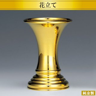 純金製仏具 花立て 高さ11cm Lサイズ