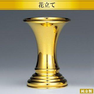 純金製仏具 花立て Lサイズ