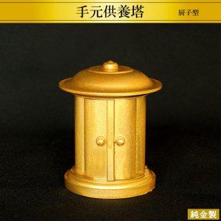オーダーメイド 純金製仏具 手元供養塔 厨子型 高さ8.8cm
