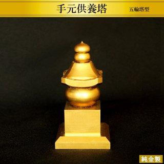 オーダーメイド 純金製仏具 手元供養塔 五輪塔型 高さ12cm