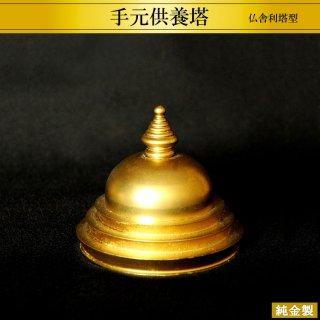 オーダーメイド 純金製仏具 手元供養塔 仏舎利塔型 高さ8cm