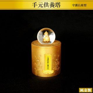 オーダーメイド 純金製仏具 手元供養塔 守護仏座型 高さ12cm