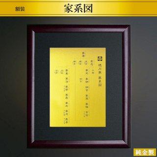 純金製プレート 家系図 高さ29.7cm A4判額装
