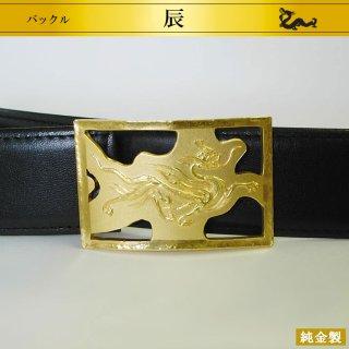 純金製バックル 龍